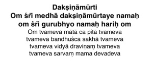 6 Daksinamurti guru prayer